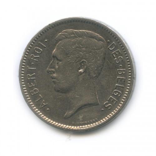 5 франков 1930 года (Бельгия)