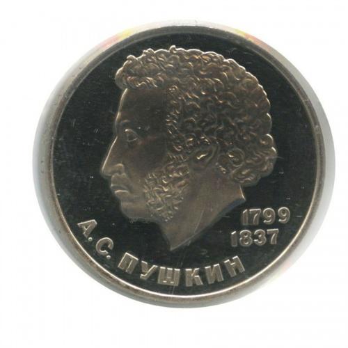 1 рубль — 185 лет содня рождения Александра Сергеевича Пушкина (стародел, вхолдере) 1984 года (СССР)