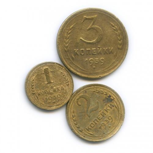 Набор монет СССР 1939 года (СССР)