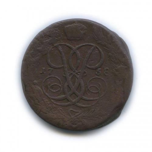5 копеек 1758 года (Российская Империя)
