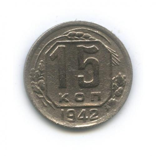 15 копеек R 1942 года (СССР)
