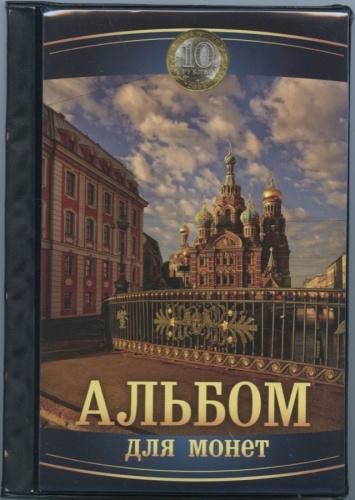Альбом для монет «Храм Василия Блаженного» (150 ячеек) (Россия)