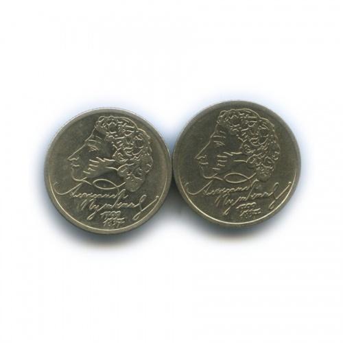 Набор монет 1 рубль — 200 лет содня рождения Александра Сергеевича Пушкина 1999 года ММД, СПМД (Россия)