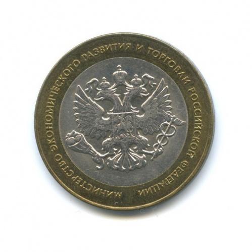 10 рублей — Министерство экономического развития иторговли Российской Федерации 2002 года СПМД (Россия)