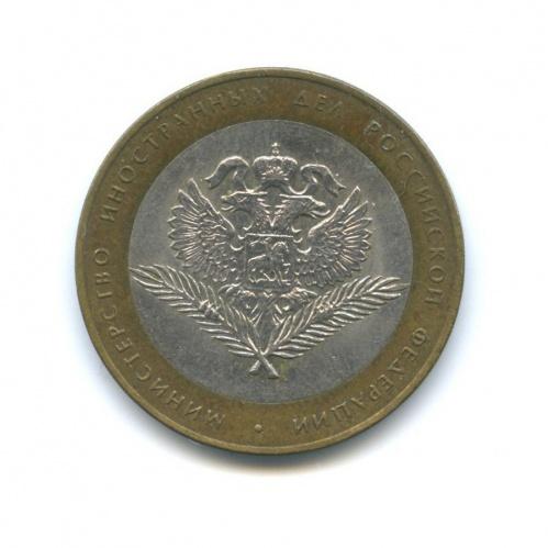 10 рублей — Министерство иностранных дел Российской Федерации 2002 года СПМД (Россия)