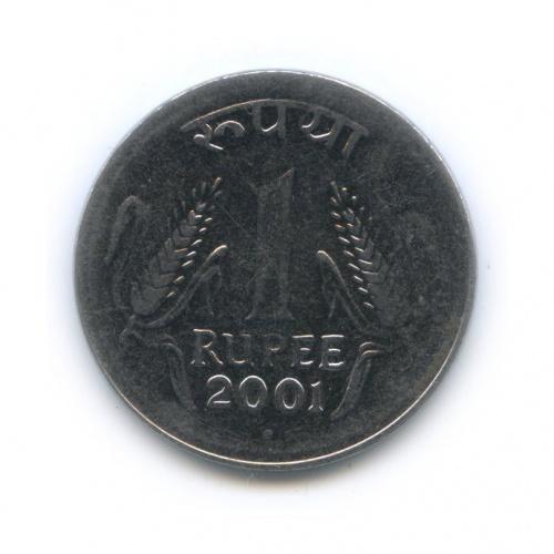 1 рупия 2001 года ° (Индия)
