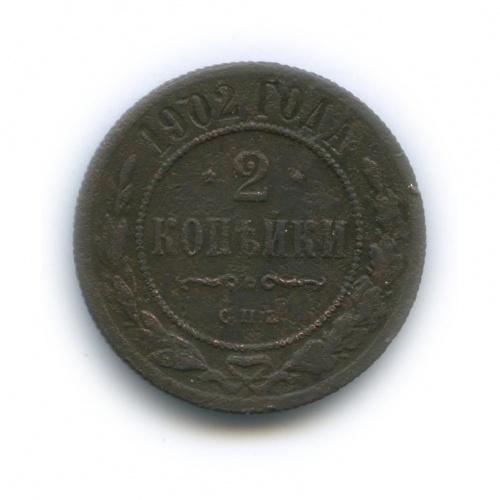 2 копейки 1902 года СПБ (Российская Империя)