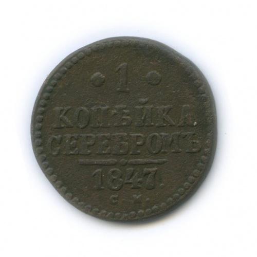 1 копейка серебром 1847 года СМ (Российская Империя)