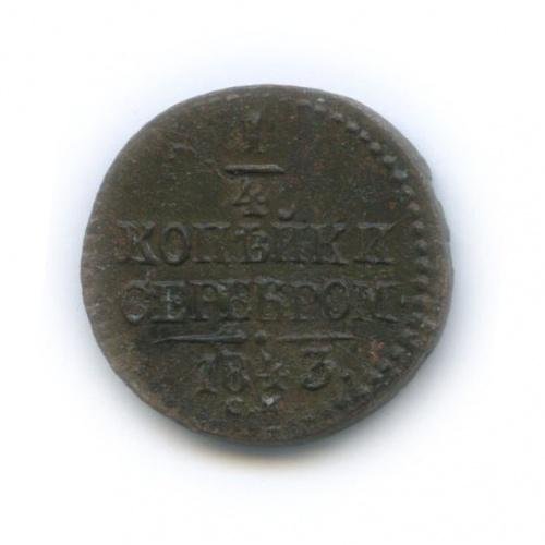 1/4 копейки серебром 1843 года СМ (Российская Империя)
