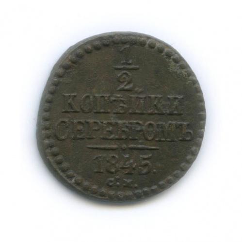 1/2 копейки серебром 1845 года СМ (Российская Империя)