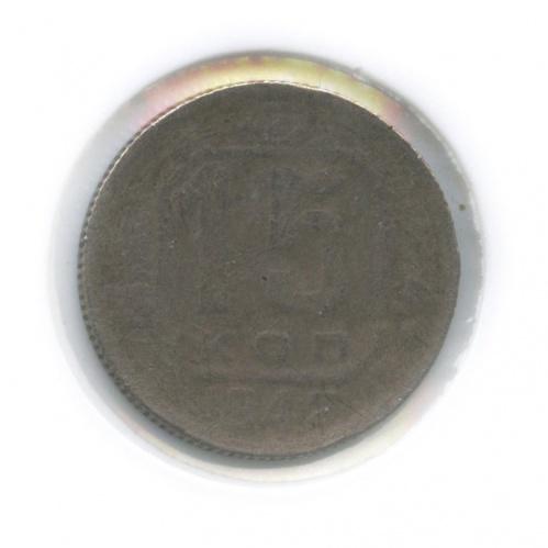 15 копеек (вхолдере) 1942 года (СССР)