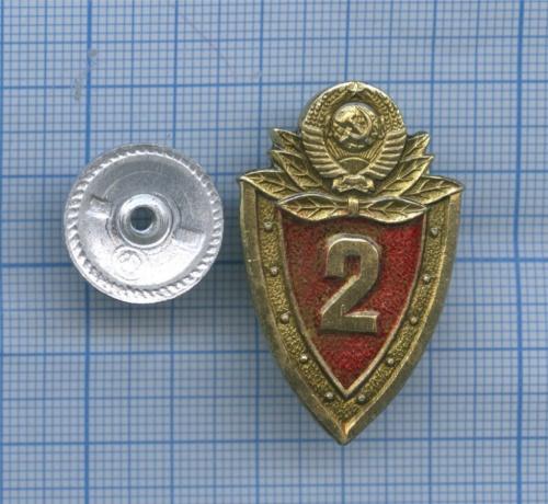 Знак «Классность - 2 класс» (СССР)