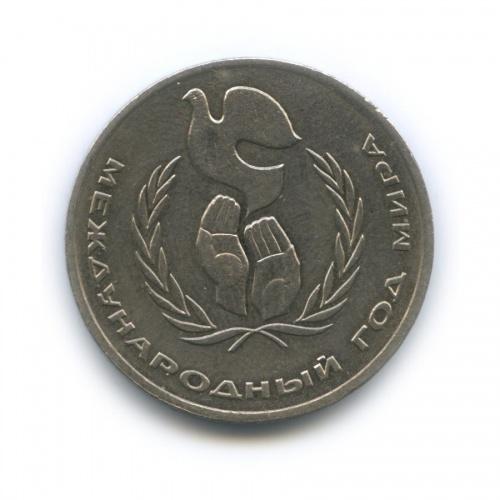1 рубль — Международный год мира («РУБΛЬ», написано сбуквой «Λ») 1986 года Λ (СССР)