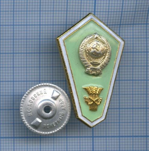 Знак «Обокончании сельскохозяйственныого техникума» ММД (СССР)