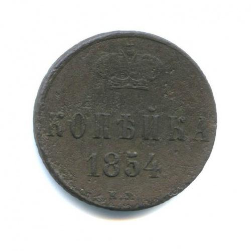 1 копейка 1854 года ЕМ (Российская Империя)