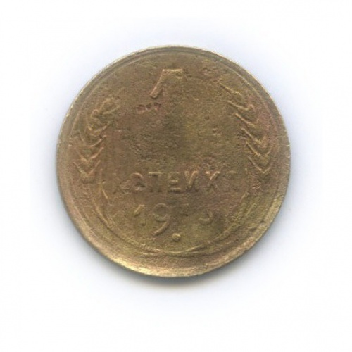 1 копейка 193(?) (СССР)
