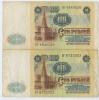 Набор банкнот 100 рублей 1991 года (СССР)