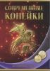 Набор монет 10 копеек, 50 копеек «Современные копейки» (вальбоме) 1997-2015 (Россия)