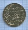 Медаль настольная «Впамять опосещении Кировского завода, Ленинград» (СССР)