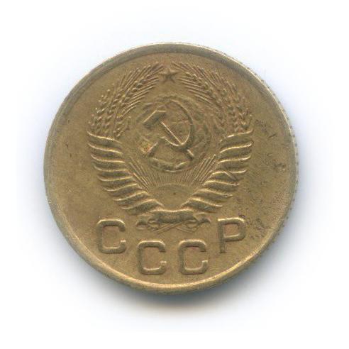 1 копейка 1954 года (СССР)