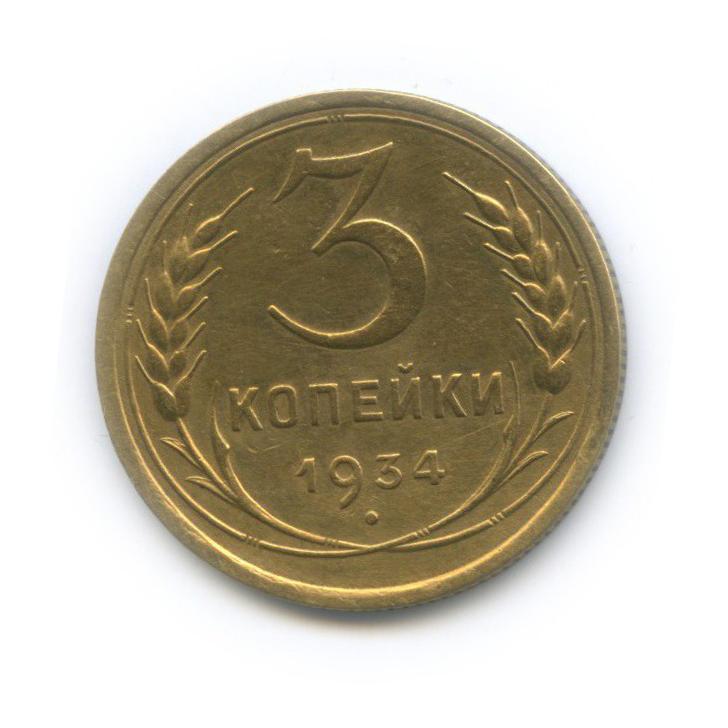3 копейки 1934 года (СССР)