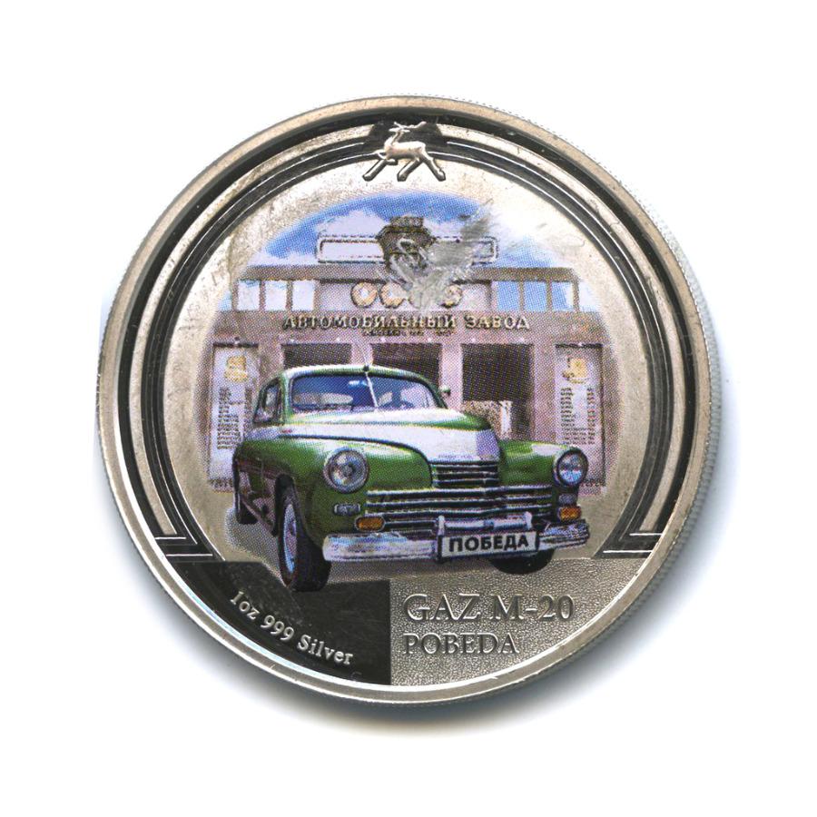 2 доллара - Автомобили ГАЗ - ГАЗ М-20 «Победа», Остров Ниуэ, вцвете (без капсулы, незначительные потертости, серебро 999 пробы) 2008 года