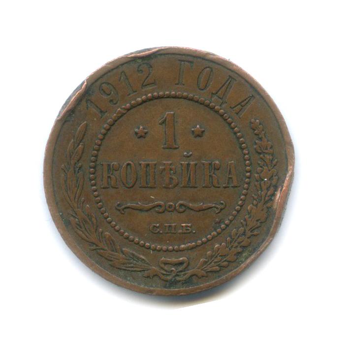 1 копейка 1912 года (Российская Империя)