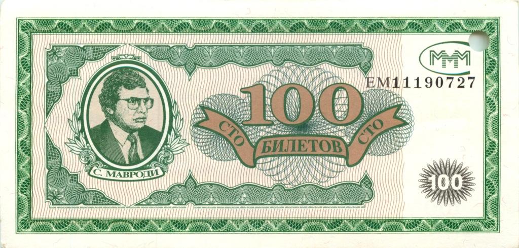 100 билетов «МММ» (Россия)