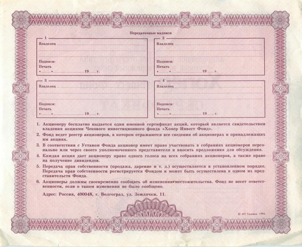 10000 рублей (сертификат акций ОАО «Хопёр Инвест Фонд» 1994 года (Россия)