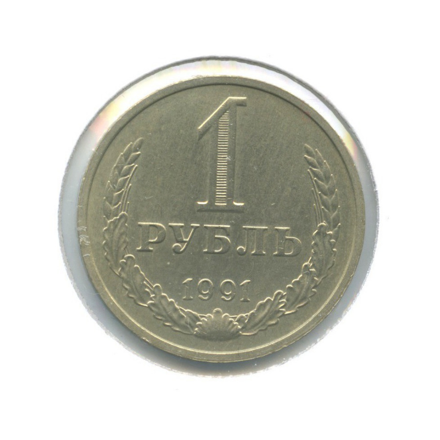 1 рубль (в холдере) 1991 года М (СССР)