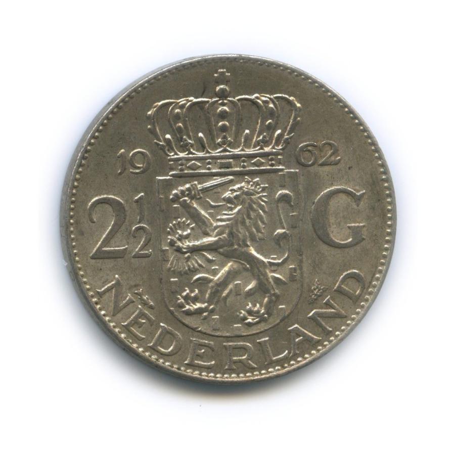 2½ гульдена 1962 года (Нидерланды)