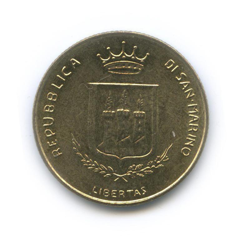 200 лир - Ядерная угроза 1983 года (Сан-Марино)