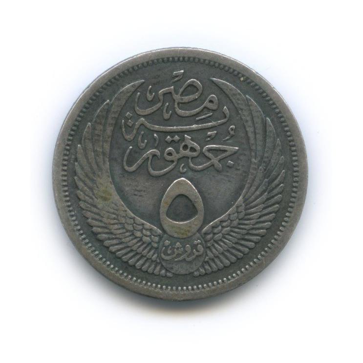 5 пиастров 1956 года (Египет)