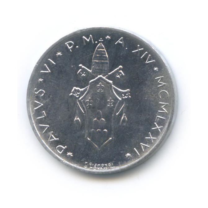 5 лир 1976 года (Ватикан)