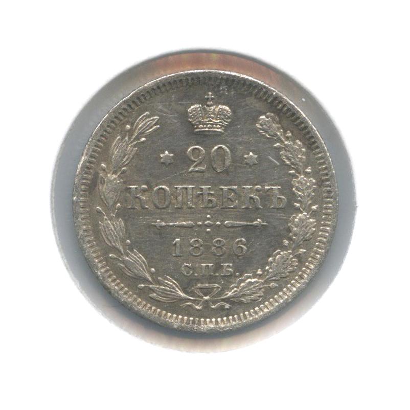 20 копеек (в холдере) 1886 года СПБ АГ (Российская Империя)