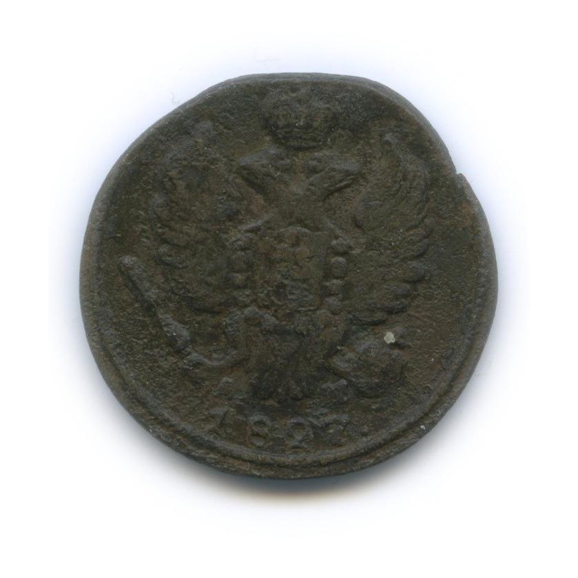 1 копейка 1827 года КМ АМ (Российская Империя)