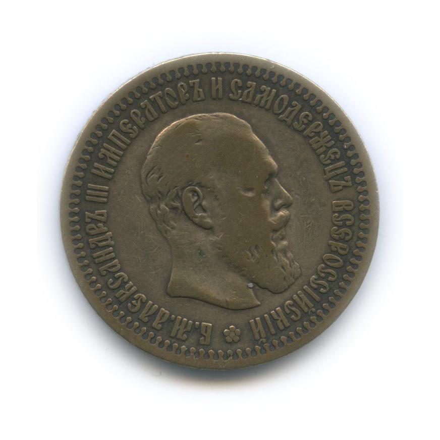 50 копеек 1894 года АГ (Российская Империя)