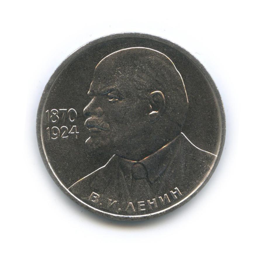 1 рубль — 115 лет содня рождения Владимира Ильича Ленина 1985 года (СССР)