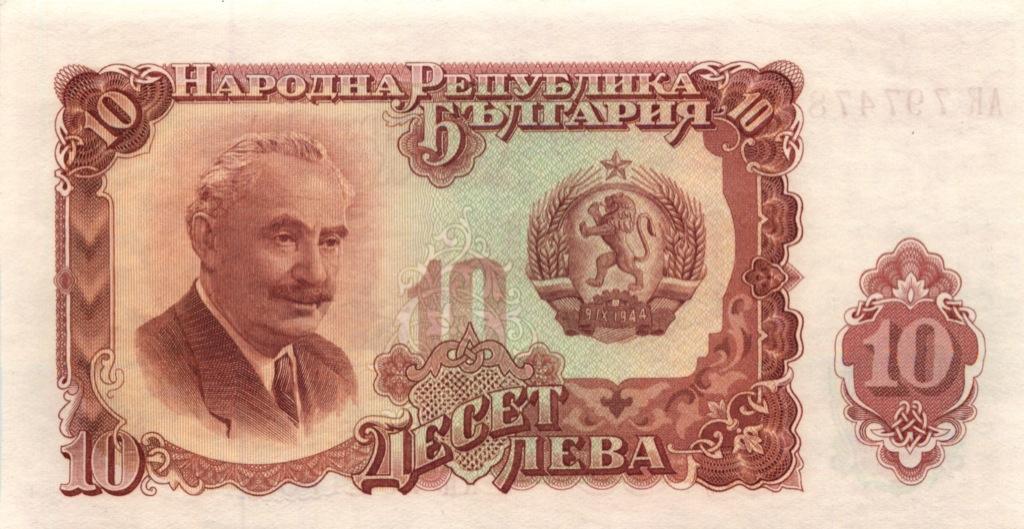 10 левов 1951 года (Болгария)