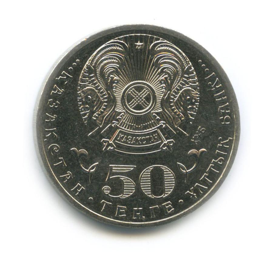 50 тенге — 120 лет содня рождения Магжана Жумабаева 2013 года (Казахстан)