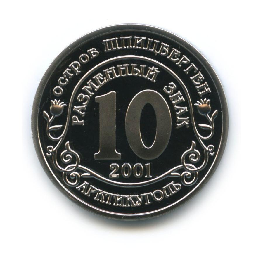 Жетон «10 разменных знаков - Шпицберген, Арктикуголь - Нью-Йорк, 11 сентября» (копия)