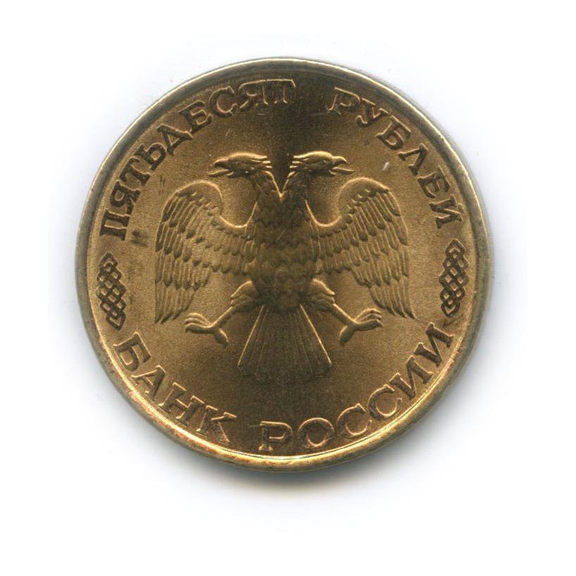 50 рублей (пробная чеканка, диаметр-25.1 мм, толщина-2 мм, вес-6.35 гр, редкая, CuZn/CuNi) 1993 года ЛМД (Россия)