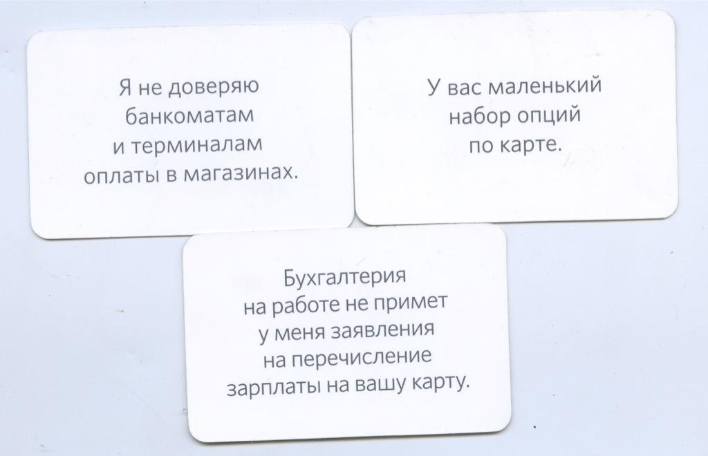 Набор открыток «Кредитные карты банка «Открытие» (Россия)