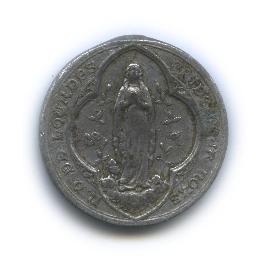 Жетон «Souvenir ducinquantenaire des apparition - 1858-1908» 1908 года (Франция)