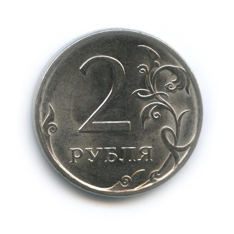 2 рубля 2010 года СПМД (Россия)