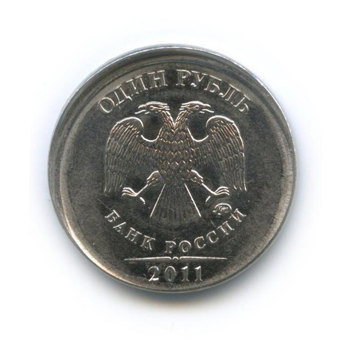 1 рубль (брак) 2011 года (Россия)