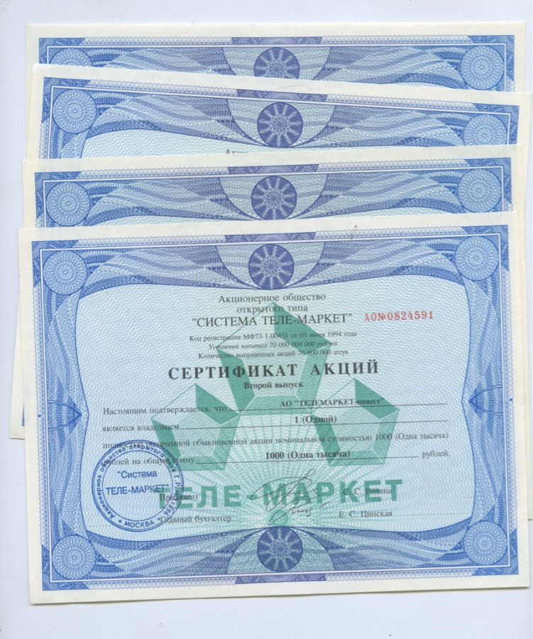 Набор акций 1000 рублей («Система Теле-маркет») 1994 года (Россия)