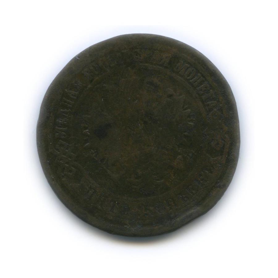 5 копеек 1875 года ЕМ (Российская Империя)