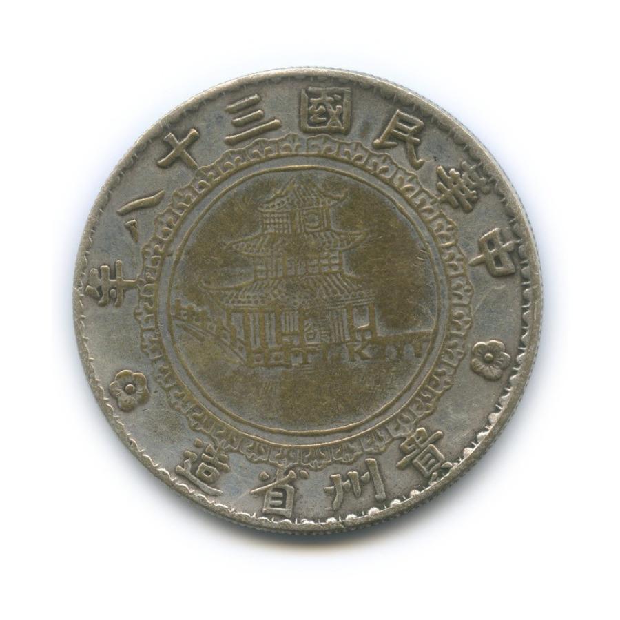 Жетон «1 доллар 1949, Китай»