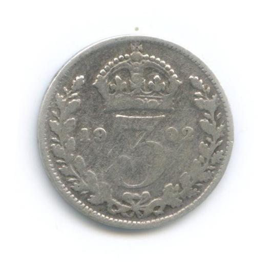 3 пенса 1902 года (Великобритания)